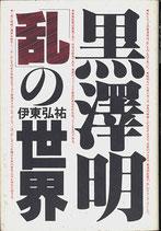 黒澤明「乱」の世界(映画書)
