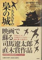 一九九九年の梟の城(映画書)