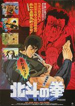 北斗の拳(アニメポスター)
