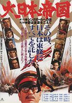 大日本帝国(チラシ邦画)