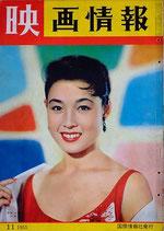 映画情報1955年11月号(表紙・若尾文子/ヴェラ・エレン/雑誌)