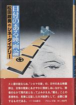 日付のある映画論-松田政男のシネ・ダイアリー(映画書)