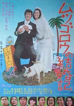 ムツゴロウの結婚記(邦画ポスター)