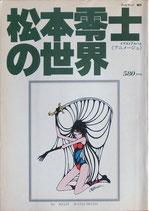 松本零士の世界 (アニメ/映画書)