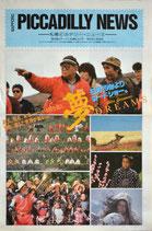 夢/グレムリン2(札幌ピカデリー・ニュース/映画宣伝材料)