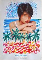 天国にいちばん近い島(タイトル下青字)(邦画ポスター)