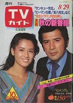 週刊TVガイド・北海道版(930号)表紙「Gメン75」