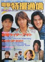 電撃特撮通信 vol.6・仮面ライダーアギト・FACE UP 2001(映画雑誌)