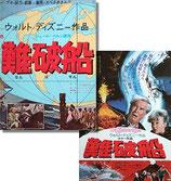 難破船(ディズニー映画 2種類プレスシート)