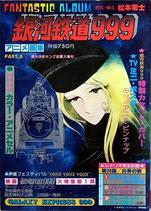 アニメ画集PART5 銀河鉄道999(ファンタスティック・アルバム/映画書)