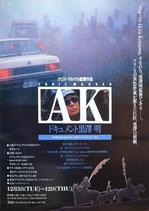 ドキュメント黒澤明A・K(邦画ポスター)
