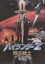 ハイランダー2・甦る戦士(イギリス映画/パンフレット)