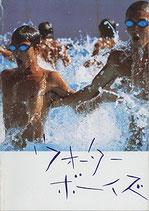 ウォーター・ボーイズ(日本映画/パンフレット)