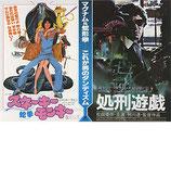 処刑遊戯/スネーキー・モンキー(蛇拳)