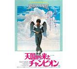 天国から来たチャンピォン(洋画チラシ/札幌劇場)