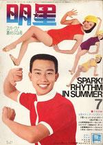 明星 スパーク!夏のリズム号(表紙・橋幸夫)(雑誌)