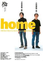 home(邦画チラシ)