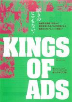 キング・オブ・アド(チラシ洋画)
