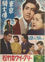 東京騎士傳/母の願い(パンフレット邦画)