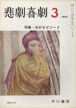 悲劇喜劇・3月号(特集・わがエピソード/NO・317)(演劇雑誌)