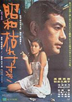 昭和枯れすすき(邦画ポスター)