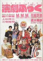 演劇ぶっく(No.16)