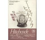 アート・オブ・ヒッチコック・53本の映画術(映画書)