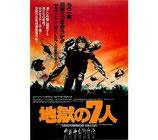 地獄の7人(洋画チラシ/札幌劇場)