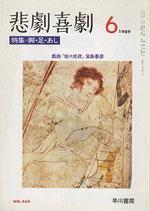 悲劇喜劇・6月号(特集・脚・足・あし)(NO・464/演劇雑誌)
