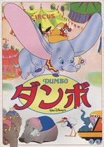 ダンボ/ピノキオ(アニメパンフレット)