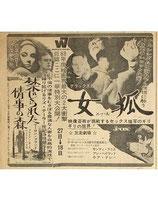 女狐/禁じられた情事の森(友楽映劇・ビラチラシ)