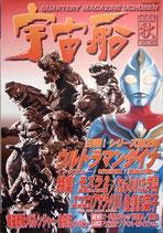 季刊 宇宙船 vol.82・ウルトラマンダイナ、他(特撮)