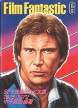 SF・F映画テレビ大鑑1976-1979(フィルム・ファンタスティック6/映画書)