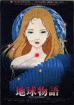 地球物語 テレパス2500(チラシ・アニメ)