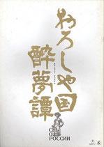 おろしや国酔夢譚(邦画パンフレット)