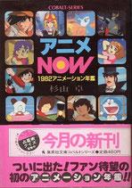 アニメNOW 1982アニメーション年鑑(集英社文庫)(映画書)