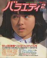 バラエティ(2月号・表紙・薬師丸ひろ子/雑誌)