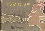 ブンガワン・ソロ(能登尚平画帖)