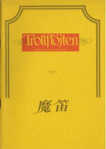 魔笛(オペラ映画/パンフレット)