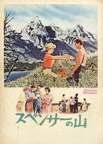 スペンサーの山(リヴァイバル版/洋画パンフレット)