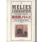 魔術師メリエス・映画の世紀を開いたわが祖父の生涯(映画書)