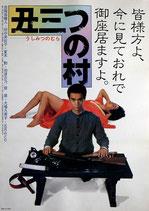 丑三つの村(タイトル上)(邦画ポスター)