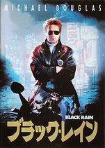 ブラック・レイン(アメリカ映画/パンフレット)