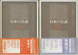 日本の芸談 歌舞伎(全2冊)