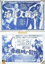 海底大戦争/奇巌城の冒険(日本映画チラシ2枚)