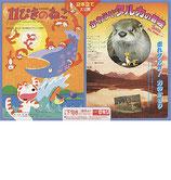 11ぴきのねこ/かわうそタルカの冒険(アニメ映画チラシ)