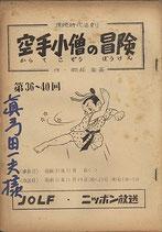 空手小僧の冒険第36~40回(連続時代活劇/ラジオ放送劇台本)