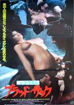 ニューヨーク・ポルノ ブラッド・サック(ピンク映画/洋画ポスター)