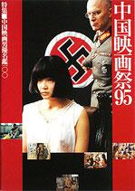 中国映画祭95(中国映画/パンフレット)