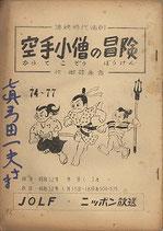 空手小僧の冒険第74~77回(連続時代活劇/ラジオ放送劇台本)